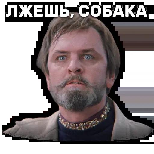 Иван Васильевич меняет профессию - Sticker 29