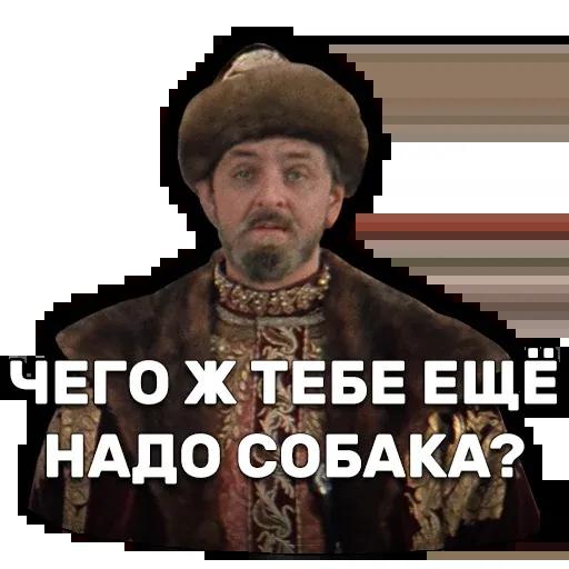 Иван Васильевич меняет профессию - Sticker 19