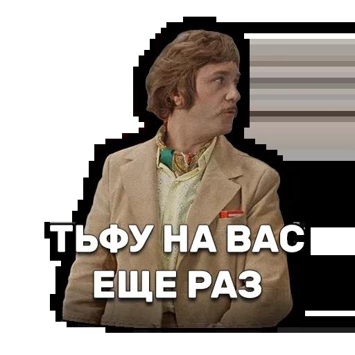 Иван Васильевич меняет профессию - Sticker 7