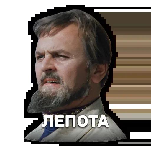 Иван Васильевич меняет профессию - Sticker 21
