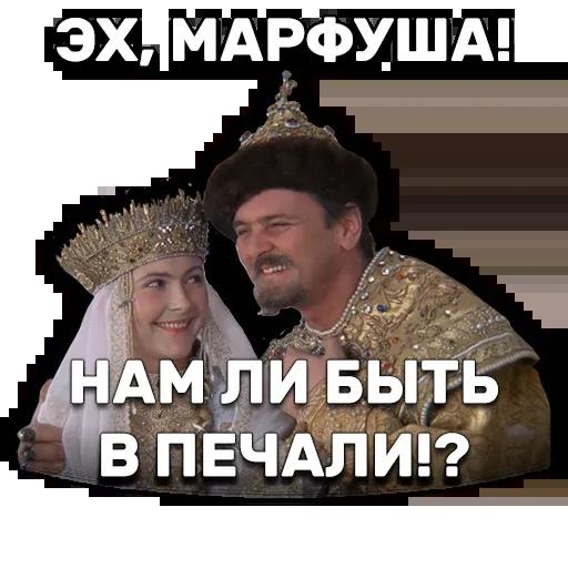 Иван Васильевич меняет профессию - Sticker 25