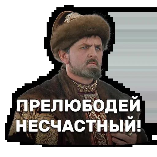 Иван Васильевич меняет профессию - Sticker 18