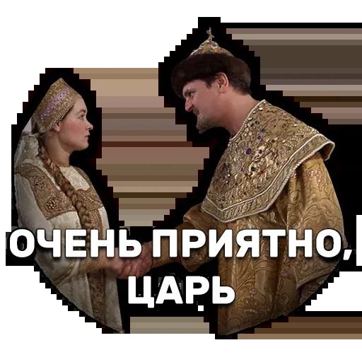 Иван Васильевич меняет профессию - Sticker 24