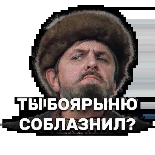 Иван Васильевич меняет профессию - Sticker 16