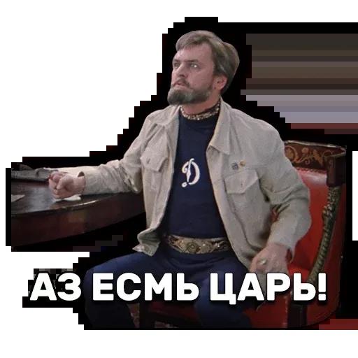 Иван Васильевич меняет профессию - Sticker 28