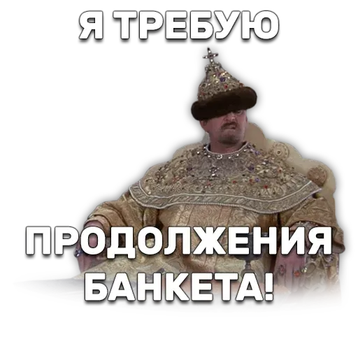 Иван Васильевич меняет профессию - Sticker 27