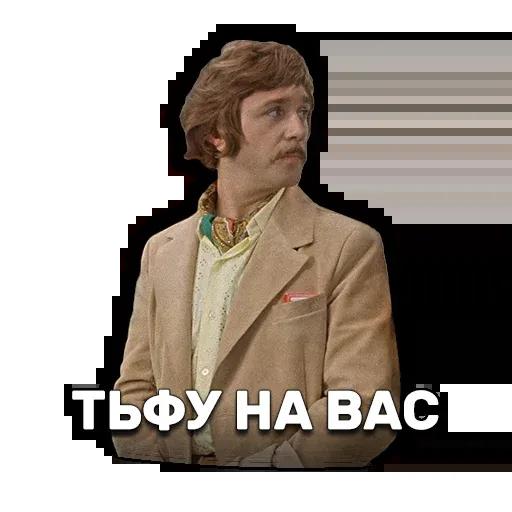Иван Васильевич меняет профессию - Sticker 6