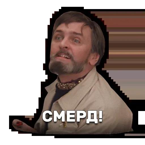 Иван Васильевич меняет профессию - Sticker 23