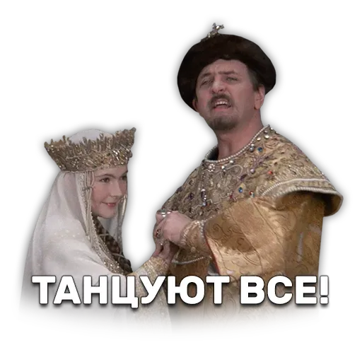 Иван Васильевич меняет профессию - Sticker 26
