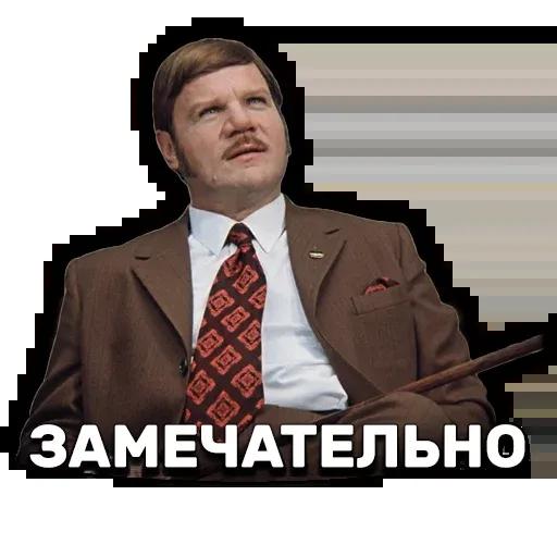 Иван Васильевич меняет профессию - Sticker 2