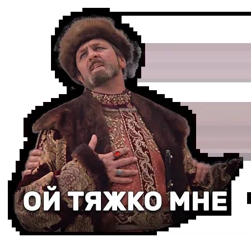 Иван Васильевич меняет профессию - Sticker 9