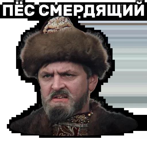 Иван Васильевич меняет профессию - Sticker 17
