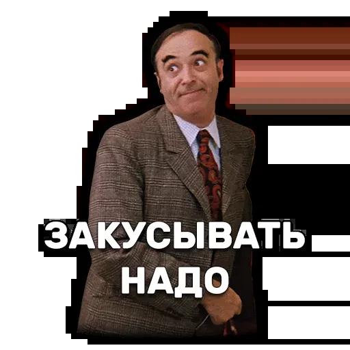 Иван Васильевич меняет профессию - Sticker 8