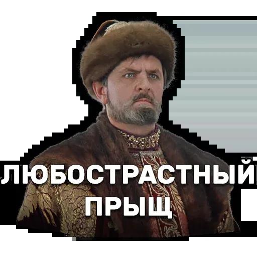 Иван Васильевич меняет профессию - Sticker 15