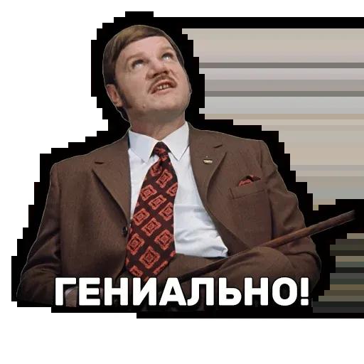 Иван Васильевич меняет профессию - Sticker 4