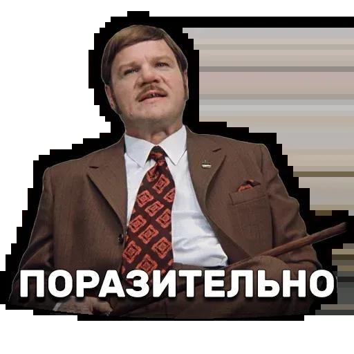 Иван Васильевич меняет профессию - Sticker 3