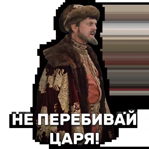Иван Васильевич меняет профессию - Sticker 20
