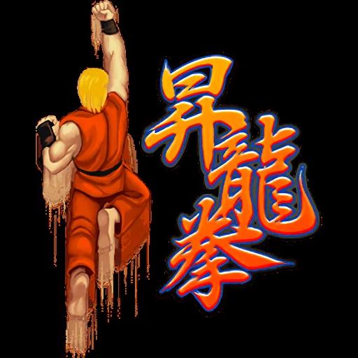 Street Fighter II - Sticker 7