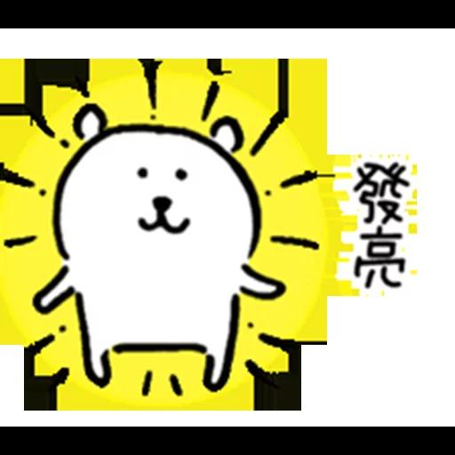 White bear - Sticker 25