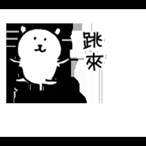 White bear - Sticker 23