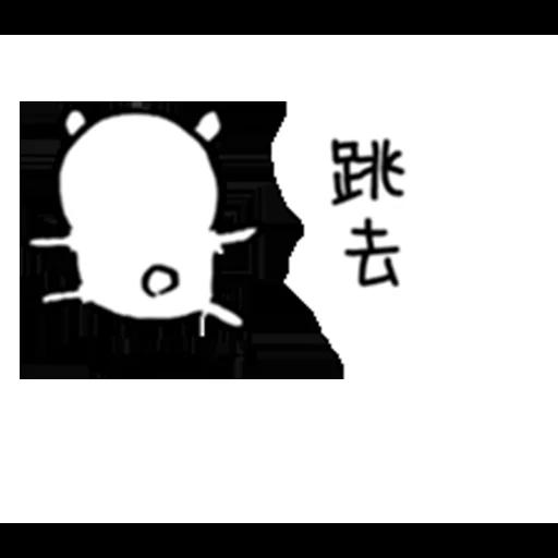 White bear - Sticker 24
