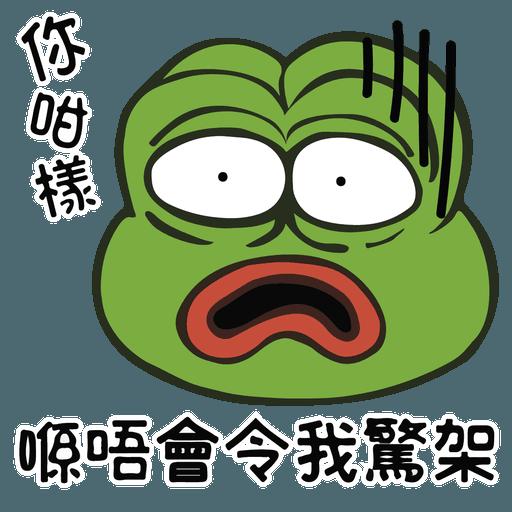 PEPE♥️xYAN2IS - Sticker 4