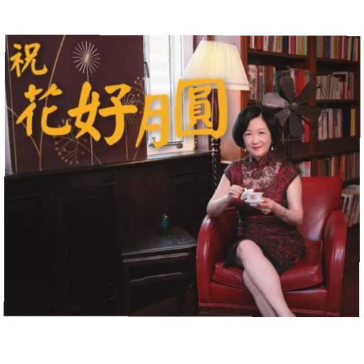 葉劉慶中秋 - Sticker 3