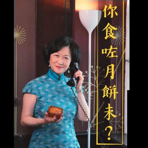 葉劉慶中秋 - Sticker 2