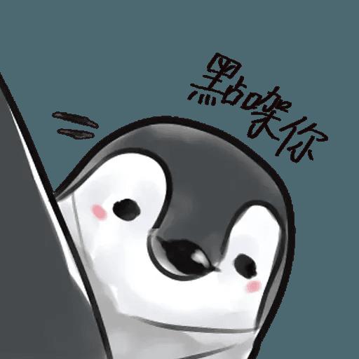 鵝有鵝態度 - Sticker 6