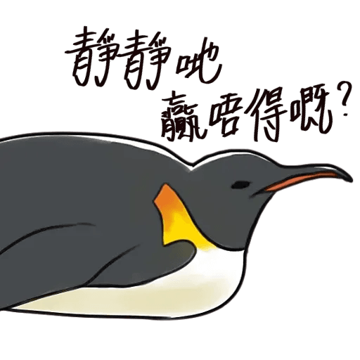 鵝有鵝態度 - Sticker 3