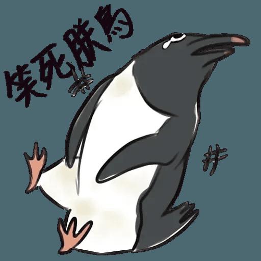 鵝有鵝態度 - Sticker 2
