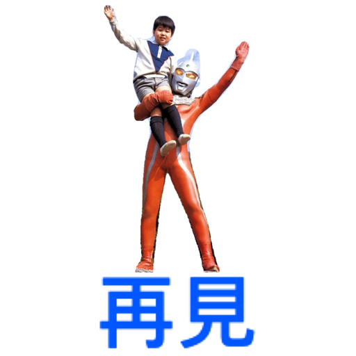 Ultraman 2 - Sticker 4
