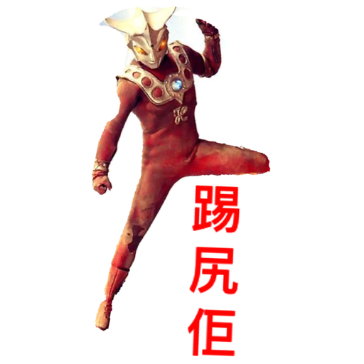 Ultraman 2 - Sticker 12