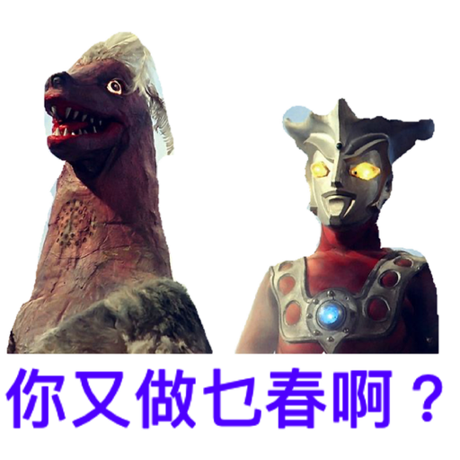 Ultraman 2 - Sticker 6