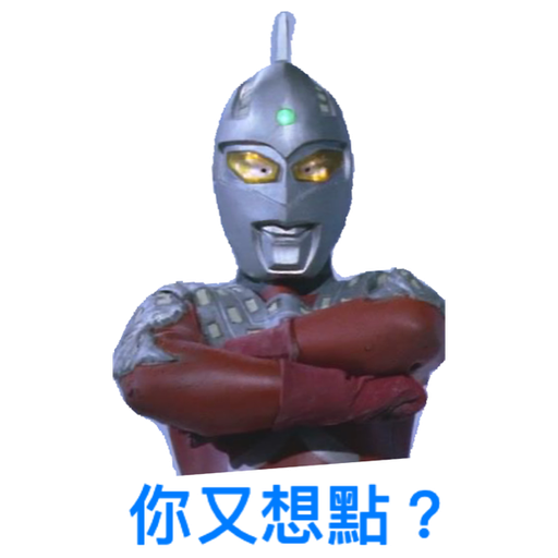 Ultraman 2 - Sticker 14