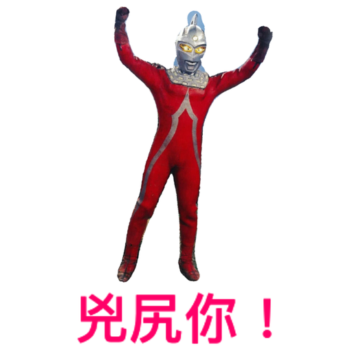 Ultraman 2 - Sticker 1