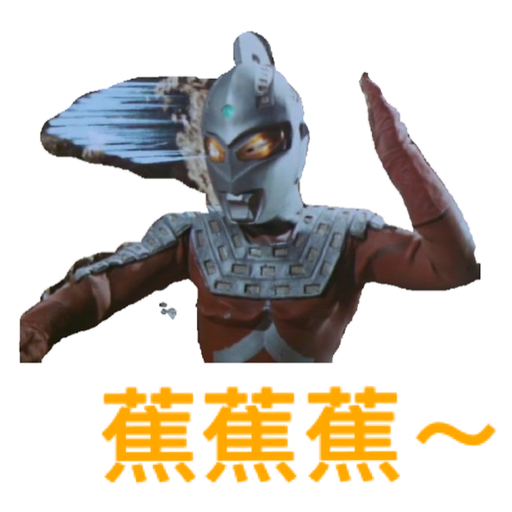Ultraman 2 - Sticker 19