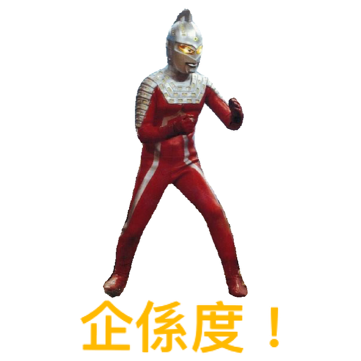 Ultraman 2 - Sticker 2