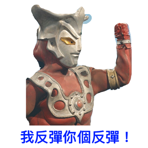 Ultraman 2 - Sticker 5