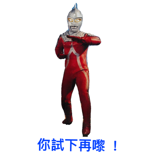 Ultraman 2 - Sticker 15