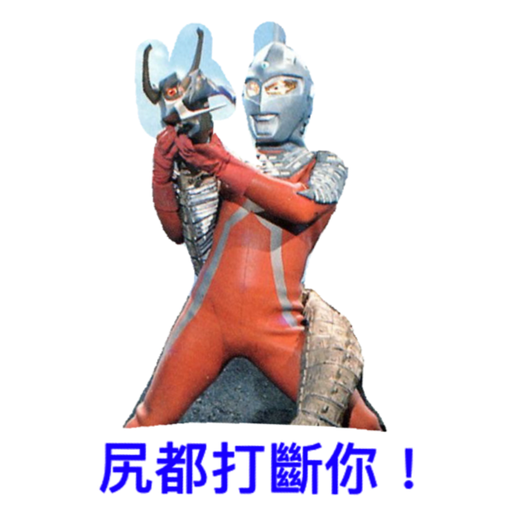 Ultraman 2 - Sticker 8