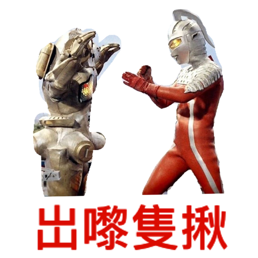 Ultraman 2 - Sticker 20
