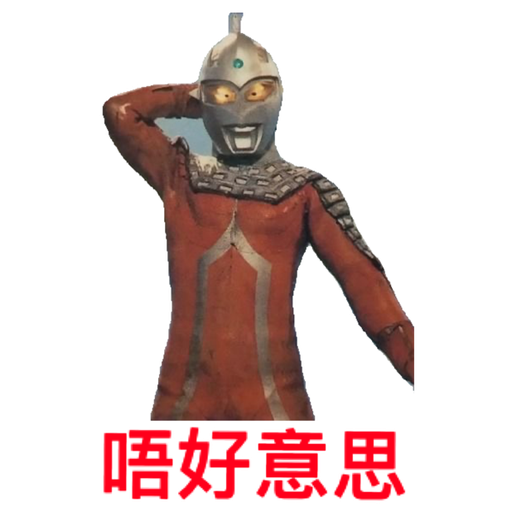 Ultraman 2 - Sticker 7