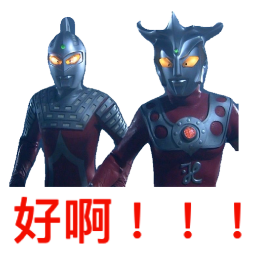 Ultraman 2 - Sticker 13