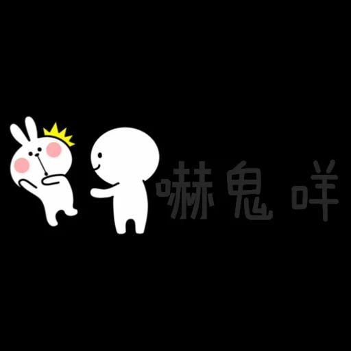 兔 - Sticker 12
