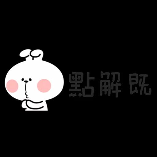 兔 - Sticker 27