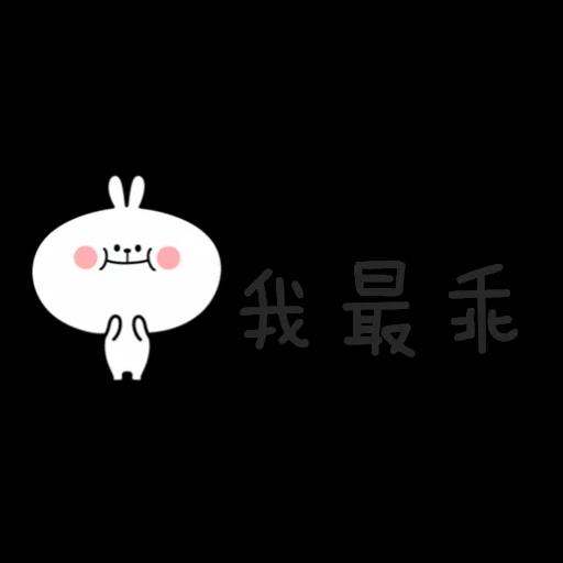 兔 - Sticker 10