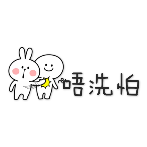 兔 - Sticker 9