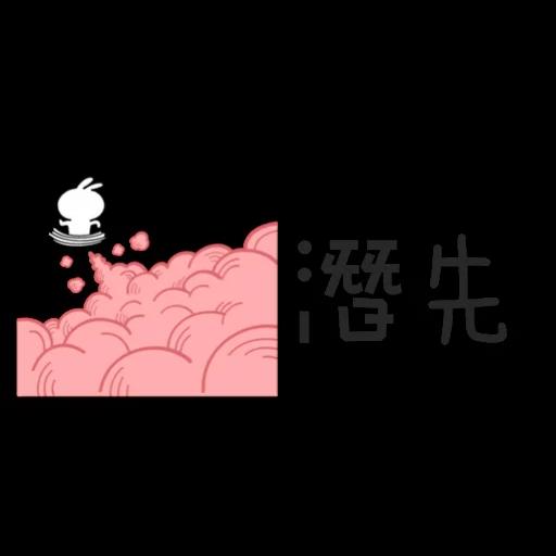 兔 - Sticker 5