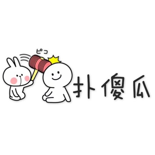 兔 - Sticker 11